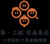 小学生の箏(琴)体験授業  佳寿美会(かすみかい)