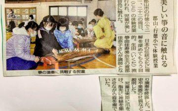 行徳小学校で箏体験授業をする渡部佳奈子を掲載した民報新聞