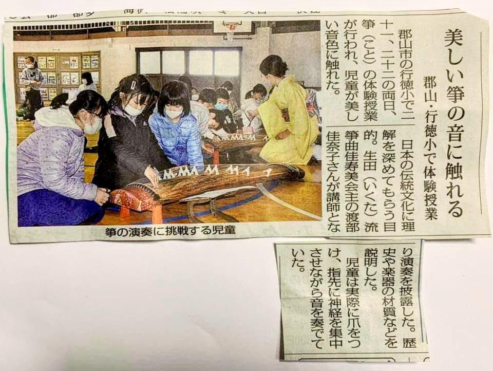 民報新聞掲載 行徳小学校箏体験授業佳寿美会 渡部佳奈子