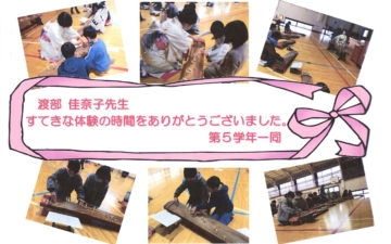 行徳小学校で箏体験授業を行った渡部佳奈子に寄せられた質問