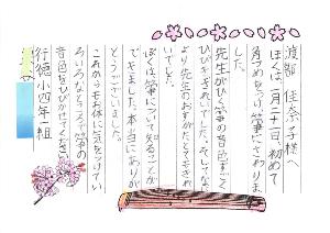 佳寿美会実施の箏体験授業に寄せられた感想文