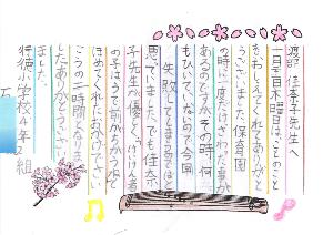 渡部佳奈子の箏体験授業への感想郡山市小学校