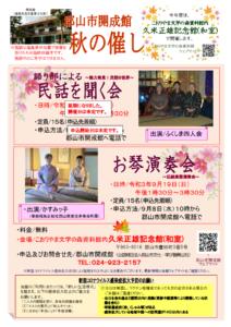 日本遺産開成館で箏の演奏をする佳寿美会